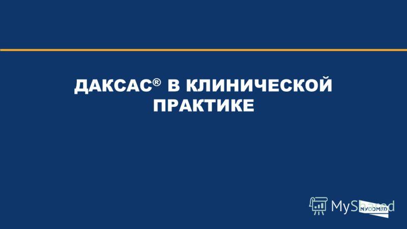 ДАКСАС ® В КЛИНИЧЕСКОЙ ПРАКТИКЕ