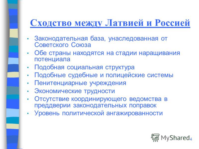 4 Сходство между Латвией и Россией Законодательная база, унаследованная от Советского Союза Обе страны находятся на стадии наращивания потенциала Подобная социальная структура Подобные судебные и полицейские системы Пенитенциарные учреждения Экономич