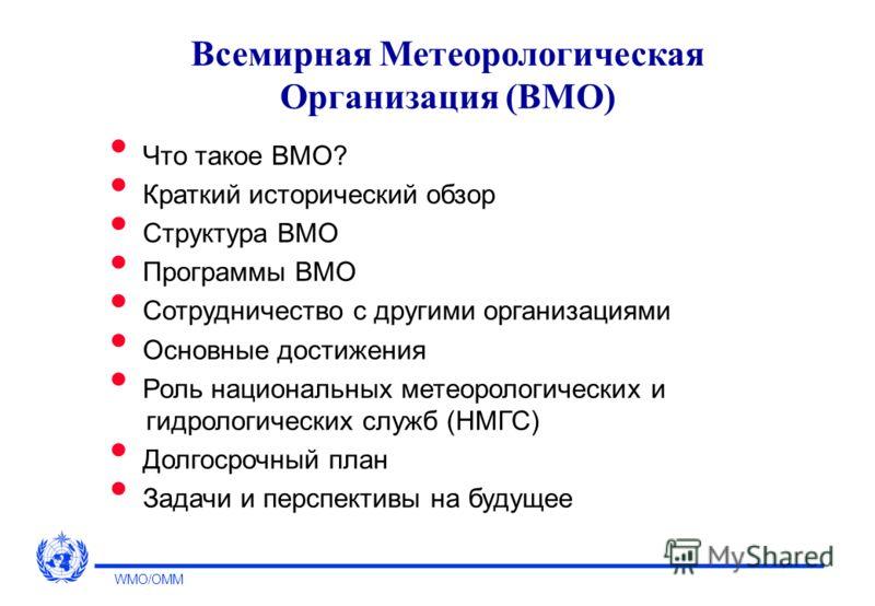 Всемирная Метеорологическая Организация Всемирная Метеорологическая Организация