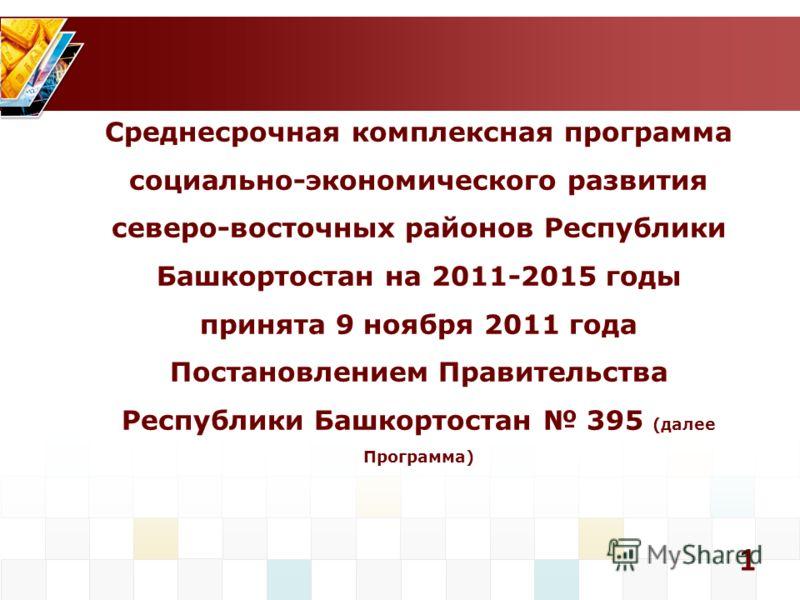 Среднесрочная комплексная программа социально- экономического развития северо-восточных районов Республики Башкортостан на 2011-2015 годы