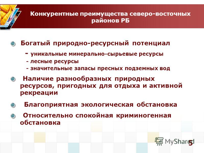 4 Роль и значение севро-восточных в экономике Республики Башкортостан