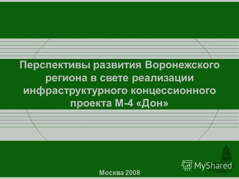 Москва 2008 Перспективы развития Воронежского региона в свете реализации инфраструктурного концессионного проекта М-4 «Дон»