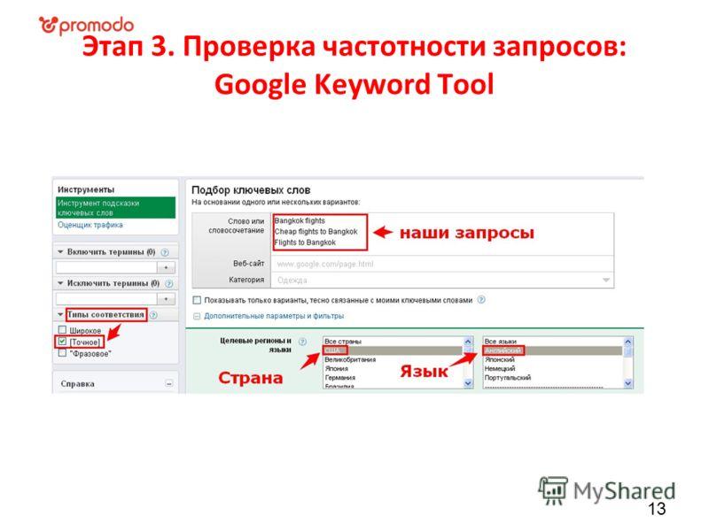 Этап 3. Проверка частотности запросов: Google Keyword Tool 13