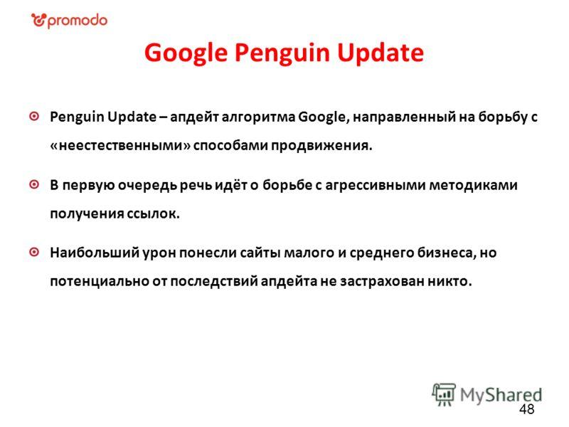 Google Penguin Update Penguin Update – апдейт алгоритма Google, направленный на борьбу с «неестественными» способами продвижения. В первую очередь речь идёт о борьбе с агрессивными методиками получения ссылок. Наибольший урон понесли сайты малого и с