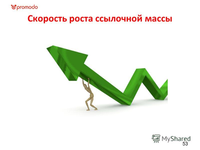 Скорость роста ссылочной массы 53