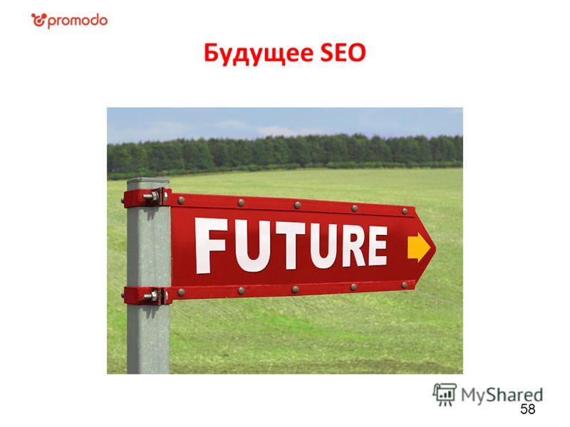 Будущее SEO 58