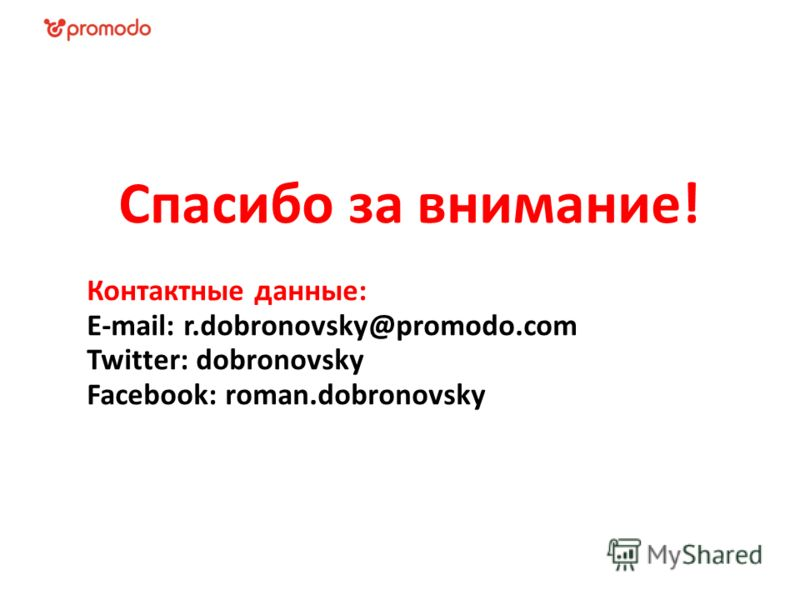 Спасибо за внимание! Контактные данные: E-mail: r.dobronovsky@promodo.com Twitter: dobronovsky Facebook: roman.dobronovsky
