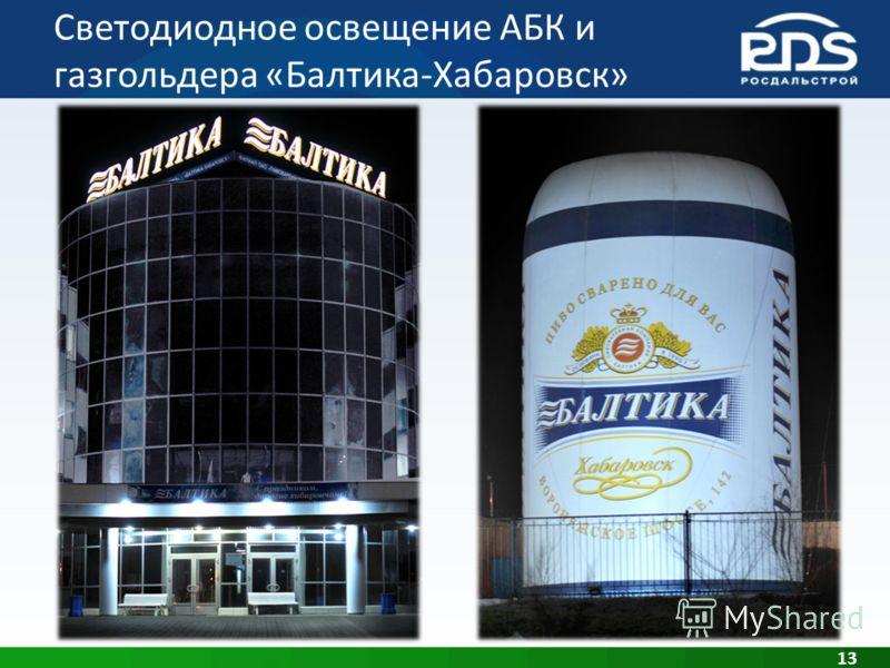 Светодиодное освещение АБК и газгольдера «Балтика-Хабаровск» 13