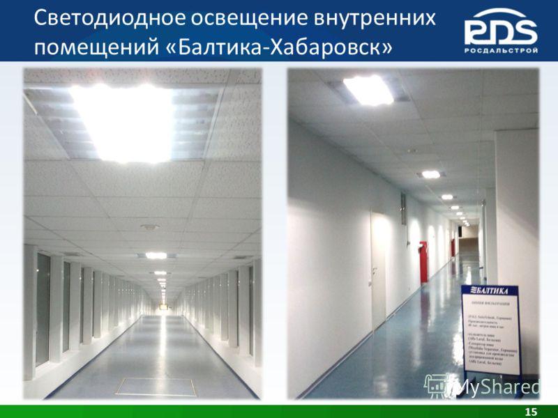 Светодиодное освещение внутренних помещений «Балтика-Хабаровск» 15