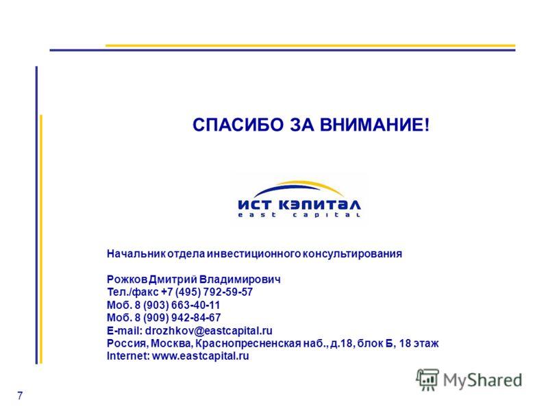 7 СПАСИБО ЗА ВНИМАНИЕ! Начальник отдела инвестиционного консультирования Рожков Дмитрий Владимирович Тел./факс +7 (495) 792-59-57 Моб. 8 (903) 663-40-11 Моб. 8 (909) 942-84-67 E-mail: drozhkov@eastcapital.ru Россия, Москва, Краснопресненская наб., д.