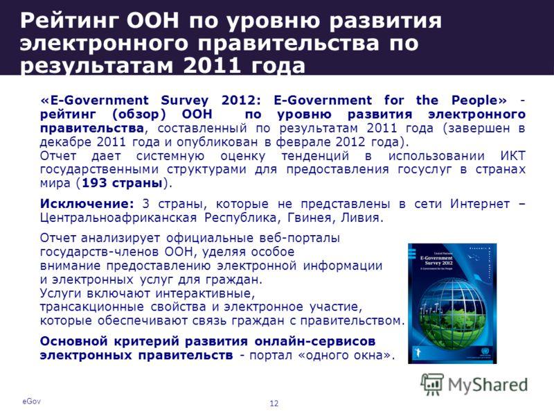 eGov Рейтинг ООН по уровню развития электронного правительства по результатам 2011 года «E-Government Survey 2012: E-Government for the People» - рейтинг (обзор) ООН по уровню развития электронного правительства, составленный по результатам 2011 года