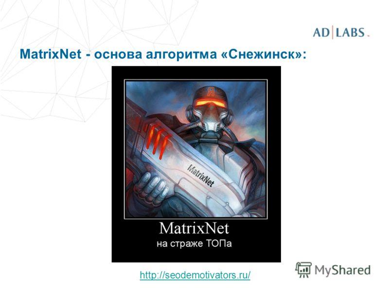 http://seodemotivators.ru/ MatrixNet - основа алгоритма «Снежинск»: