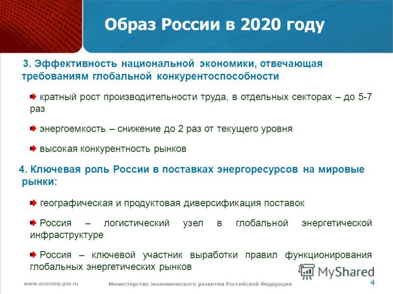 www.economy.gov.ru 4 Министерство экономического развития Российской Федерации Образ России в 2020 году 3. Эффективность национальной экономики, отвечающая требованиям глобальной конкурентоспособности кратный рост производительности труда, в отдельны