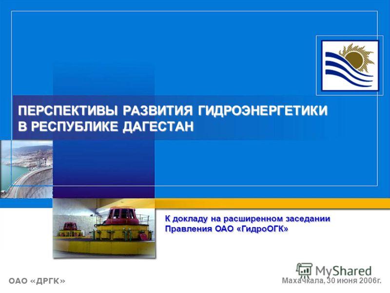 Перспективы российской гидроэнергетики реферат