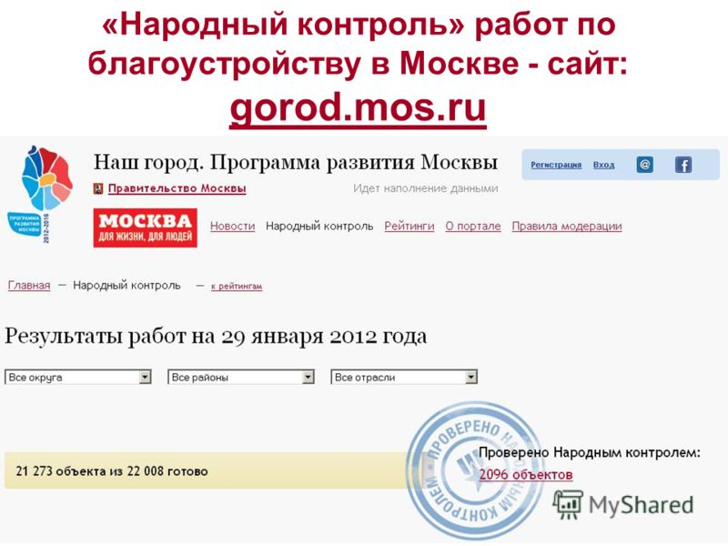 «Народный контроль» работ по благоустройству в Москве - сайт: gorod.mos.ru