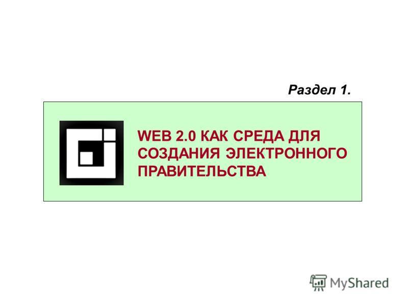 WEB 2.0 КАК СРЕДА ДЛЯ СОЗДАНИЯ ЭЛЕКТРОННОГО ПРАВИТЕЛЬСТВА Раздел 1.