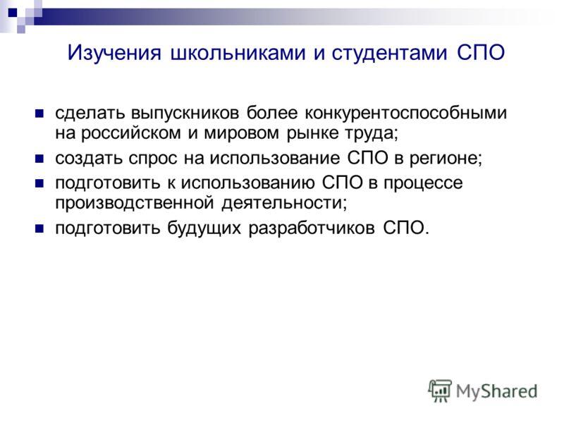 Изучения школьниками и студентами СПО сделать выпускников более конкурентоспособными на российском и мировом рынке труда; создать спрос на использование СПО в регионе; подготовить к использованию СПО в процессе производственной деятельности; подготов