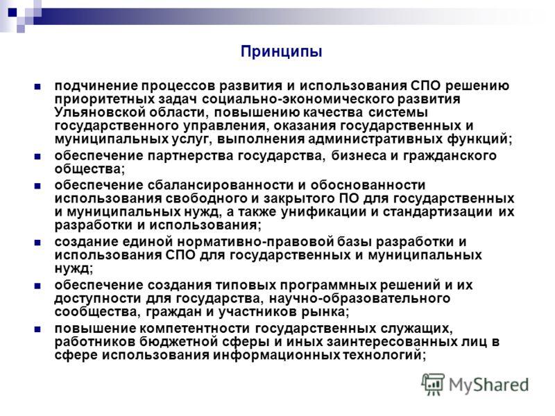 Принципы подчинение процессов развития и использования СПО решению приоритетных задач социально-экономического развития Ульяновской области, повышению качества системы государственного управления, оказания государственных и муниципальных услуг, выпол