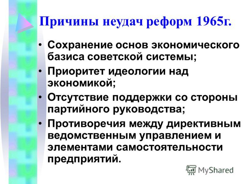 Сохранение основ экономического базиса советской системы; Приоритет идеологии над экономикой; Отсутствие поддержки со стороны партийного руководства; Противоречия между директивным ведомственным управлением и элементами самостоятельности предприятий.