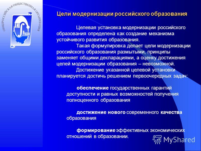 Цели модернизации российского образования Целевая установка модернизации российского образования определена как создание механизма устойчивого развития образования. Такая формулировка делает цели модернизации российского образования размытыми, принци