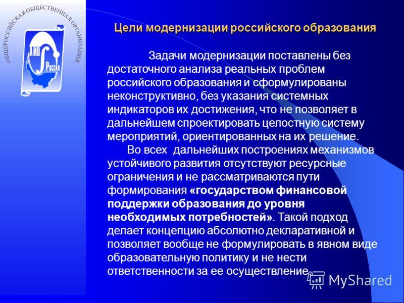 Цели модернизации российского образования Задачи модернизации поставлены без достаточного анализа реальных проблем российского образования и сформулированы неконструктивно, без указания системных индикаторов их достижения, что не позволяет в дальнейш