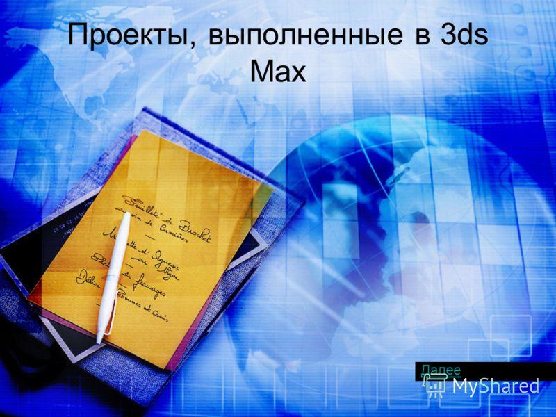 Проекты, выполненные в 3ds Max Далее
