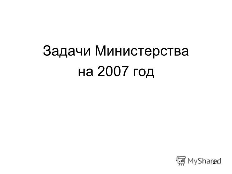 24 Задачи Министерства на 2007 год