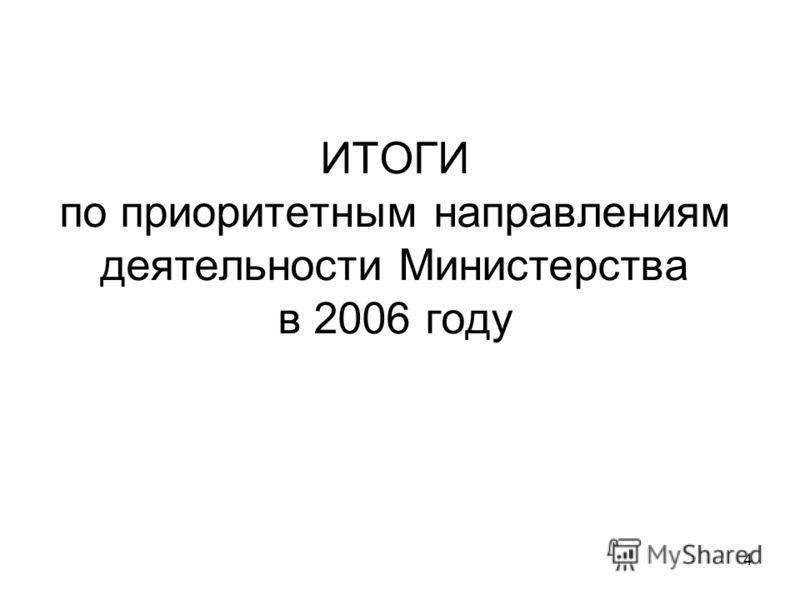 4 ИТОГИ по приоритетным направлениям деятельности Министерства в 2006 году
