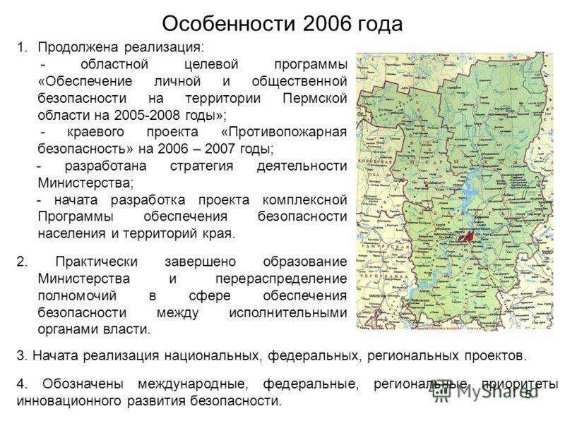 5 Особенности 2006 года 1.Продолжена реализация: - областной целевой программы «Обеспечение личной и общественной безопасности на территории Пермской области на 2005-2008 годы»; - краевого проекта «Противопожарная безопасность» на 2006 – 2007 годы; -