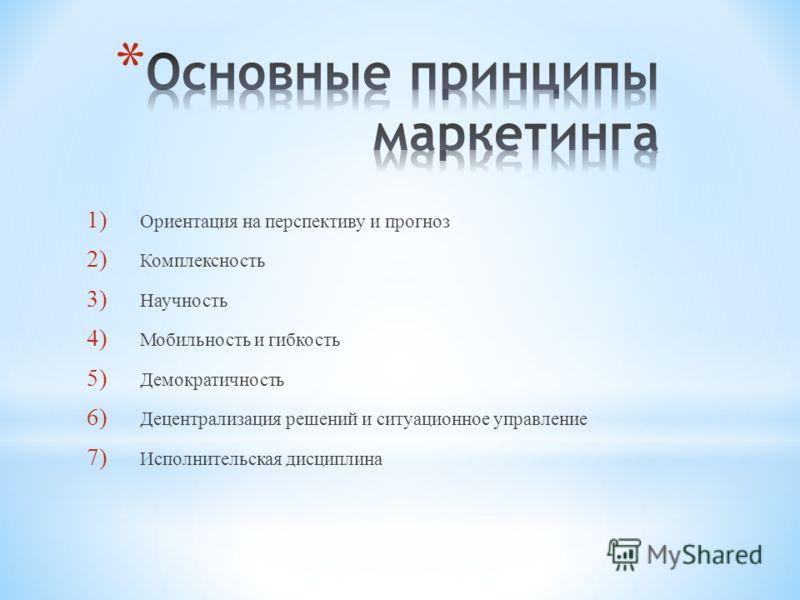 1) Ориентация на перспективу и прогноз 2) Комплексность 3) Научность 4) Мобильность и гибкость 5) Демократичность 6) Децентрализация решений и ситуационное управление 7) Исполнительская дисциплина