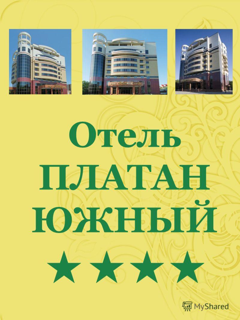 Отель ПЛАТАН ЮЖНЫЙ