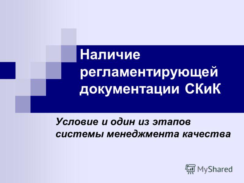 Наличие регламентирующей документации СКиК Условие и один из этапов системы менеджмента качества