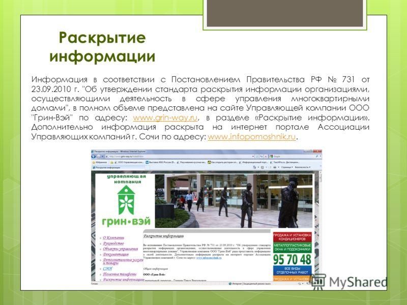 Раскрытие информации Информация в соответствии с Постановлением Правительства РФ 731 от 23.09.2010 г.