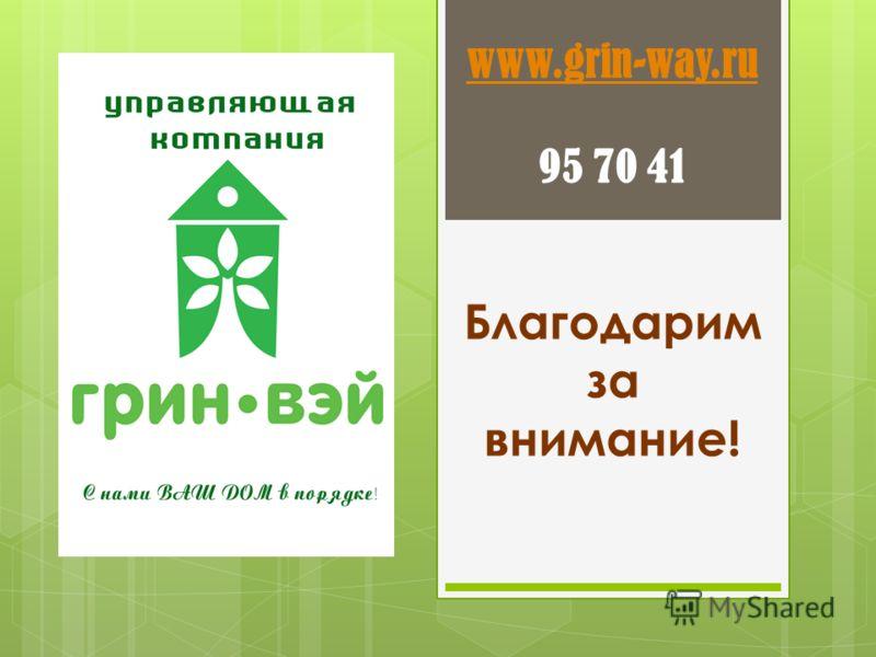 Благодарим за внимание! www.grin-way.ru 95 70 41