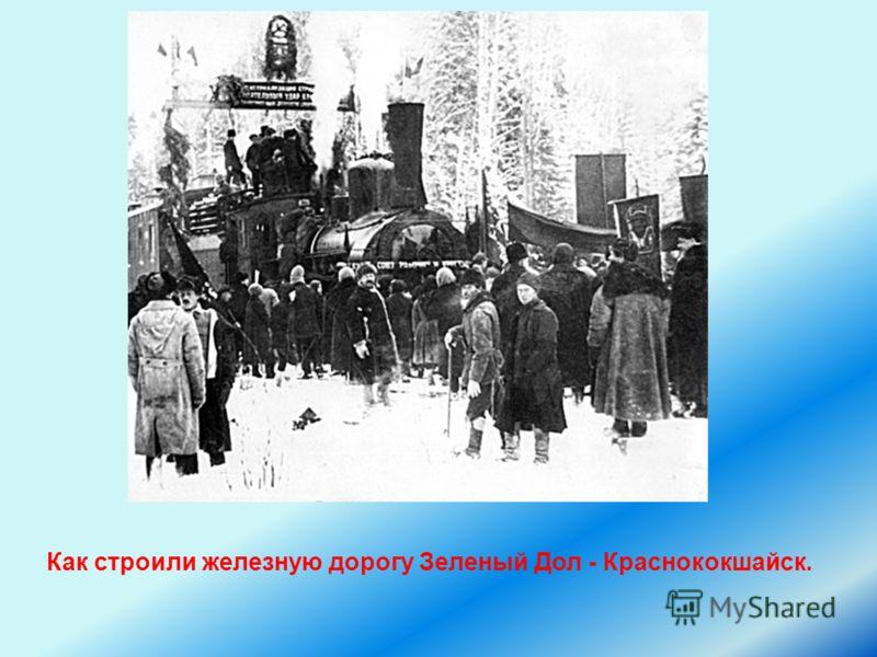 Как строили железную дорогу Зеленый Дол - Краснококшайск.