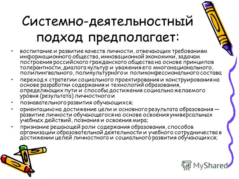 Системно-деятельностный подход предполагает: воспитание и развитие качеств личности, отвечающих требованиям информационного общества, инновационной экономики, задачам построения российского гражданского общества на основе принципов толерантности, диа