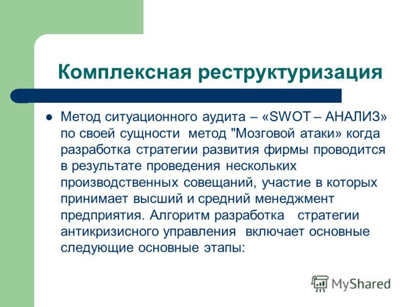 Комплексная реструктуризация Метод ситуационного аудита – «SWOT – АНАЛИЗ» по своей сущности метод