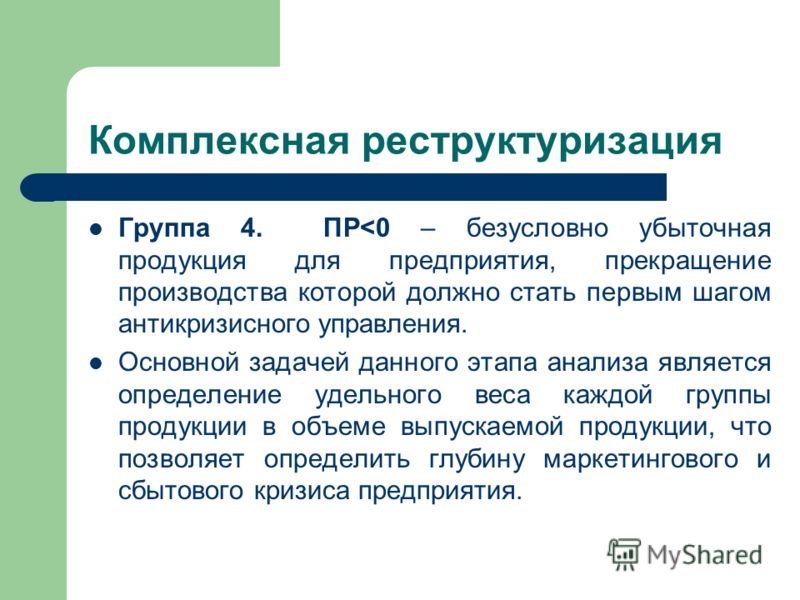 Комплексная реструктуризация Группа 4. ПР