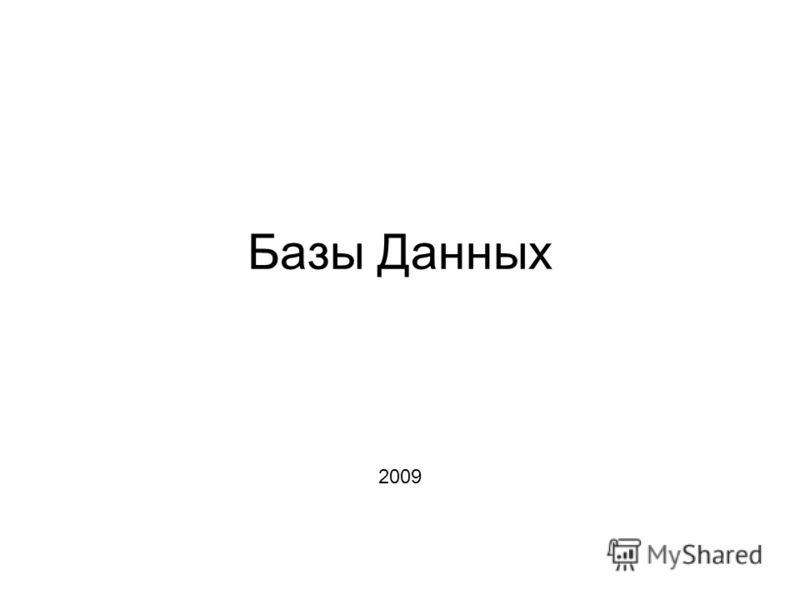 Базы Данных 2009