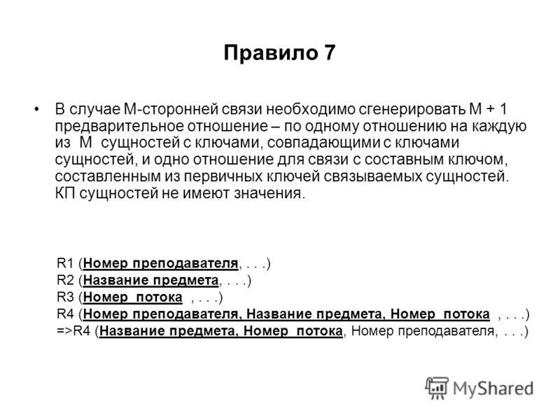 Правило 7 В случае М-сторонней связи необходимо сгенерировать М + 1 предварительное отношение – по одному отношению на каждую из М сущностей с ключами, совпадающими с ключами сущностей, и одно отношение для связи с составным ключом, составленным из п
