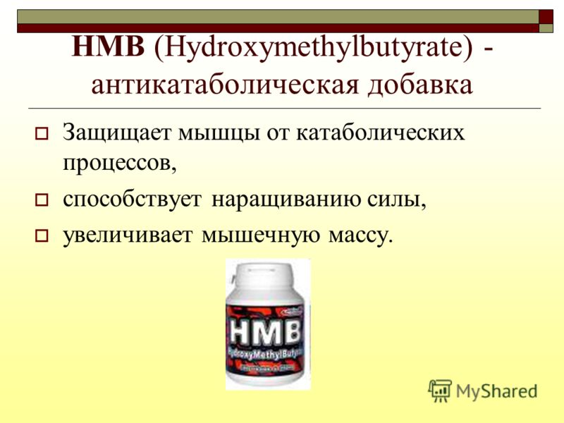 HMB (Hydroxymethylbutyrate) - антикатаболическая добавка Защищает мышцы от катаболических процессов, способствует наращиванию силы, увеличивает мышечную массу.
