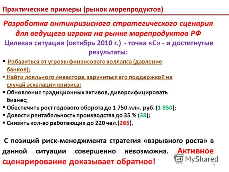 8 Практические примеры (рынок морепродуктов) Разработка антикризисного стратегического сценария для ведущего игрока на рынке морепродуктов РФ Целевая ситуация (октябрь 2010 г.) - точка «С» - и достигнутые результаты: Избавиться от угрозы финансового