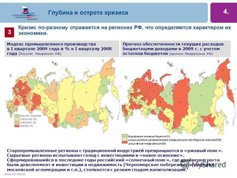 www.csr-nw.ru Глубина и острота кризиса 3 Кризис по-разному отражается на регионах РФ, что определяется характером их экономики. 4. Индекс промышленного производства в I квартале 2009 года в % к I кварталу 2008 года ( Росстат, Минрегион РФ) Прогноз о