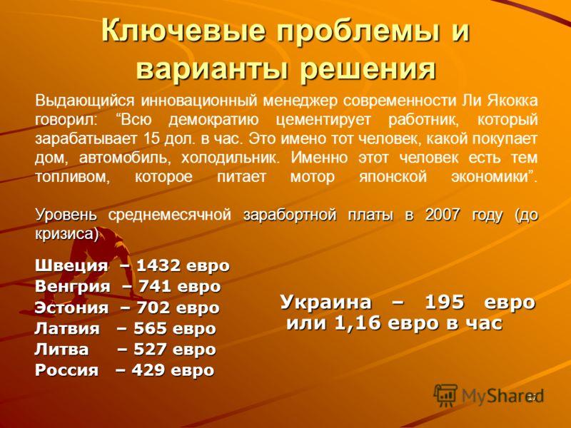 17 Ключевые проблемы и варианты решения Швеция – 1432 евро Венгрия – 741 евро Эстония – 702 евро Латвия – 565 евро Литва – 527 евро Россия – 429 евро Украина – 195 евро или 1,16 евро в час Украина – 195 евро или 1,16 евро в час Уровень зарабортной пл