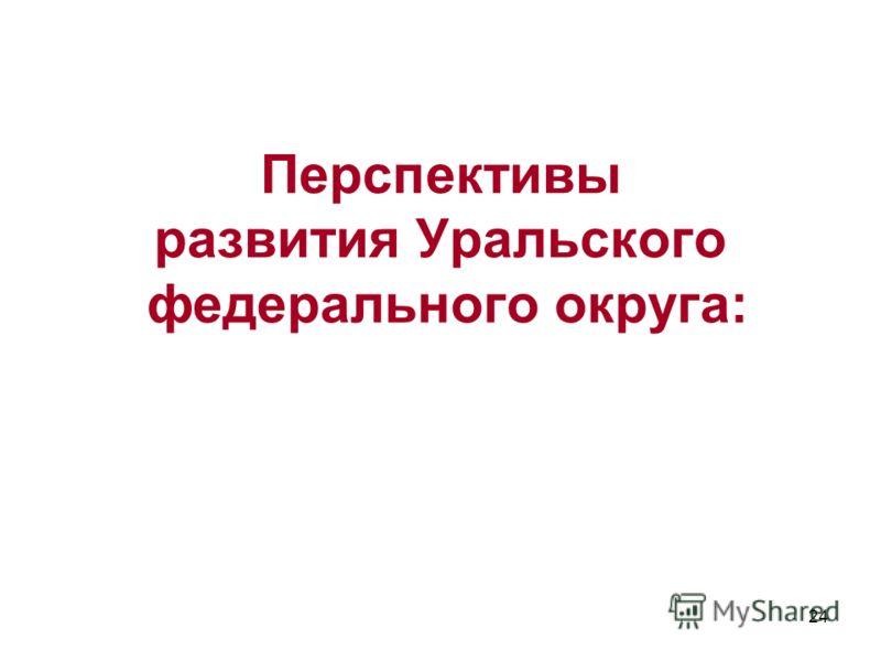 24 Перспективы развития Уральского федерального округа: