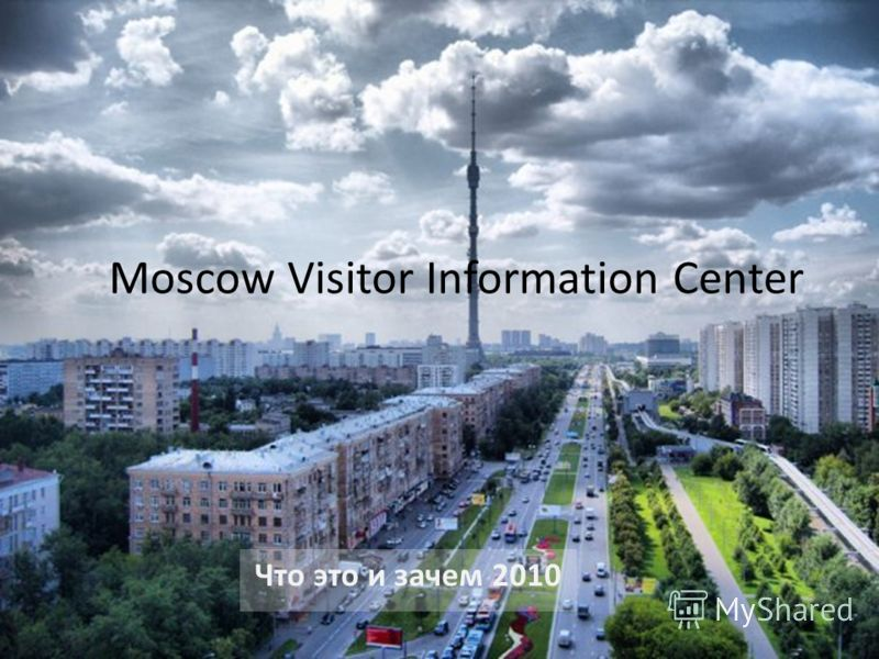 Moscow Visitor Information Center Что это и зачем 2010