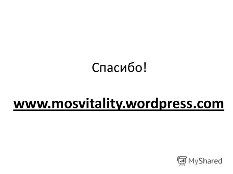 Спасибо! www.mosvitality.wordpress.com