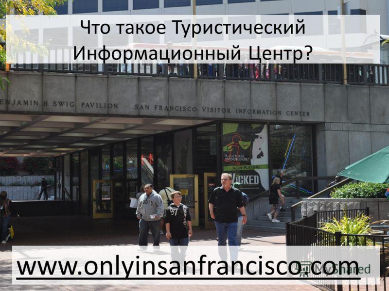 Что такое Туристический Информационный Центр? www.onlyinsanfrancisco.com