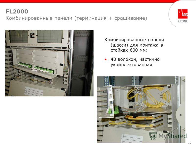 10 Комбинированные панели (шасси) для монтажа в стойках 600 мм: 48 волокон, частично укомплектованная FL2000 Комбинированные панели (терминация + сращивание)