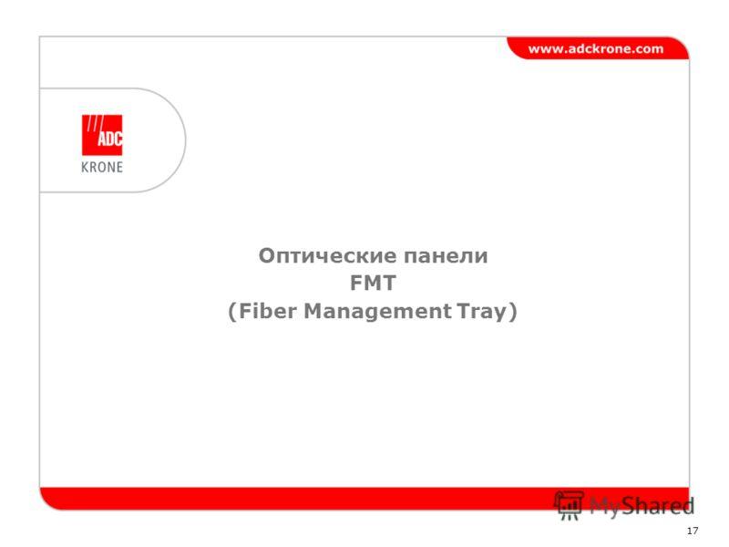17 Оптические панели FMT (Fiber Management Tray)